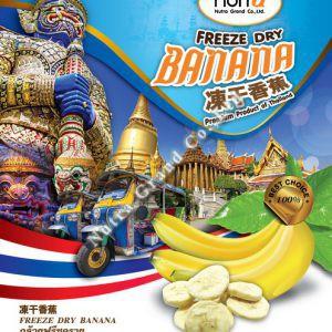 冻干香蕉 泰国零食 进口水果 代工生产